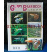 魚雜誌出版社 書籍 GUPPY BASE-BOOK 孔雀魚世界